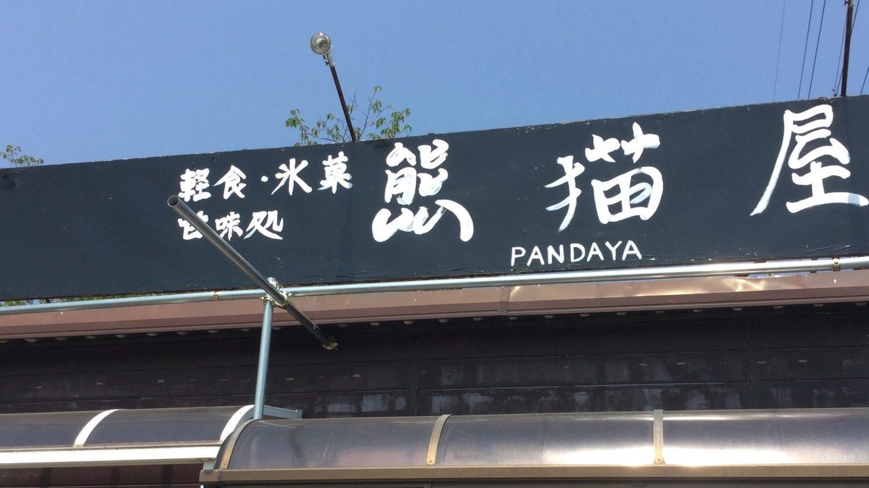 熊猫屋(ぱんだや)