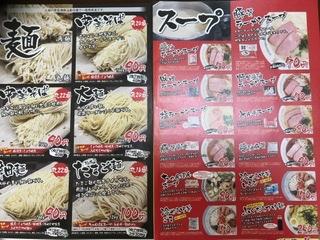 ふく匠(スタンド製麺)