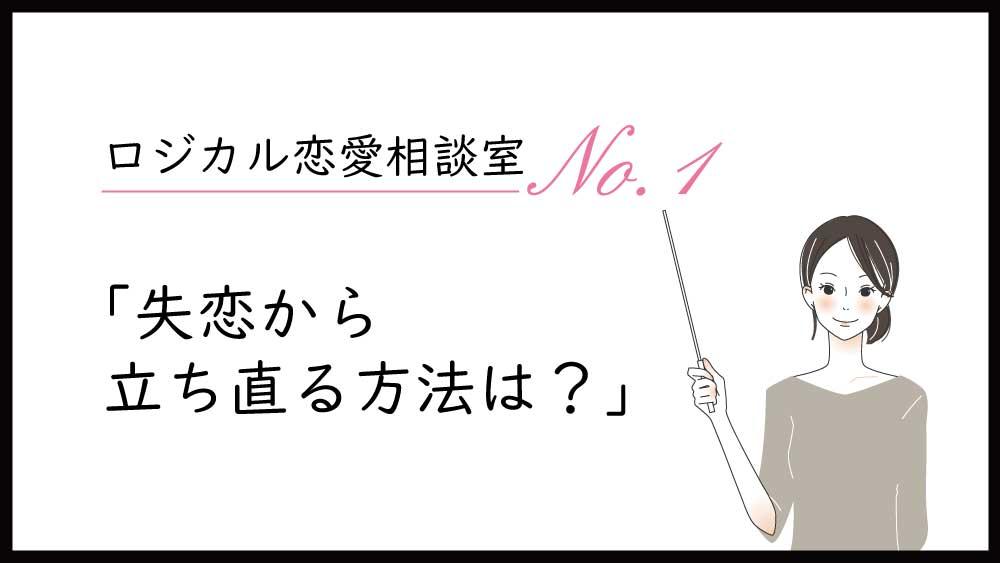 ロジカル恋愛相談室第1弾♡タイプ別 失恋から立ち直る方法は?