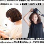 ZOOM参加者&モデル募集! 7/7「輝ら女の日」イベント