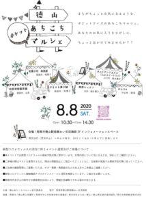 徳山あちこちポケットマルシェ+同時開催イベント @ 周南市徳山駅前及び周辺