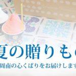 夏のギフトカタログ 「夏の贈りもの〜周南の心くばりをお届けします〜」