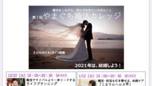 第1回【やまぐち婚活カレッジ】 @ ZOOMセミナー