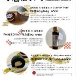 "<span class=""title"">遠石会館【新商品】お醤油シリーズ</span>"