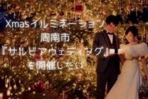 SHUNAN ILLUMINATION WEDDING2020 @ 徳山駅2階インフォメーションスペース