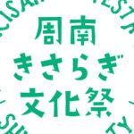 "<span class=""title"">周南きさらぎ文化祭</span>"