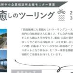 "<span class=""title"">海と癒しのツーリング</span>"