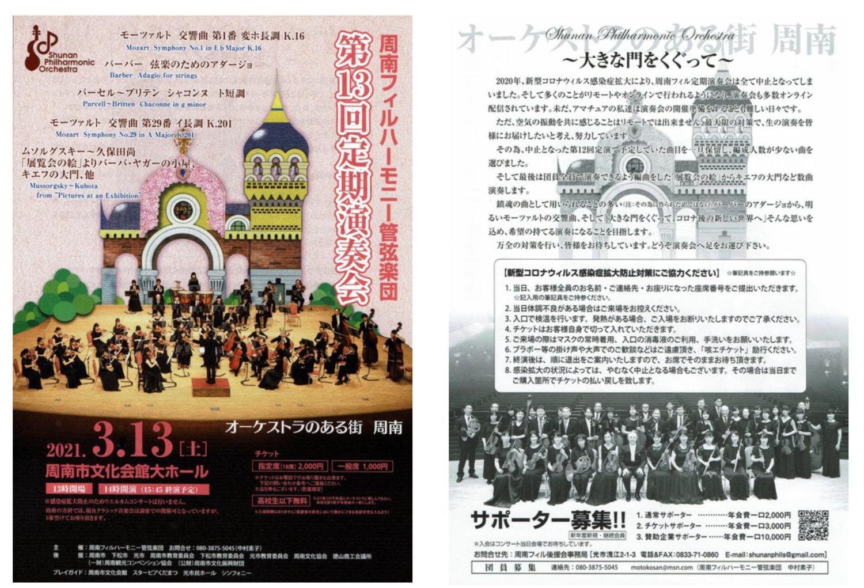 周南フィルハーモニー管弦楽団第13回定期演奏会 @ 周南市文化会館
