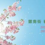 """<span class=""""title"""">銀南街春まつり開催!</span>"""