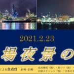 "<span class=""title"">工場夜景の日</span>"
