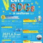 """<span class=""""title"""">Let's SDGs in seahorse~できることからはじめよう~</span>"""