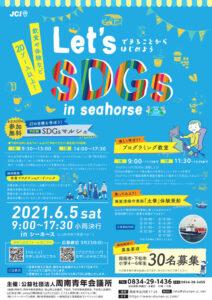 Let's SDGs in seahorse~できることからはじめよう~ @ シーホース