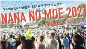 『Yamaguchi盛り上げようプロジェクトNANANO MOE2021』 @ 下松市米泉湖ビッグウィングステージ
