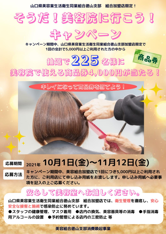 そうだ!美容院に行こう!キャンペーン @ 山口美容業生活衛生同業組合徳山支部 加盟店